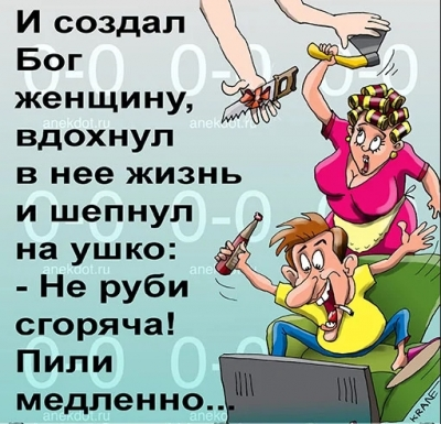 Анекдоты пр женщин_2