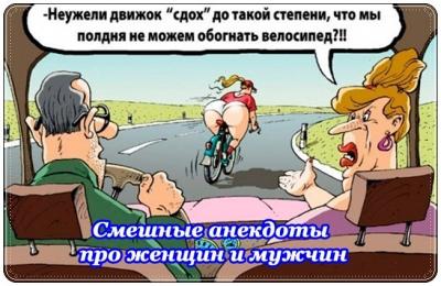 Анекдоты пр женщин_6