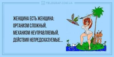 Анекдоты пр женщин_7