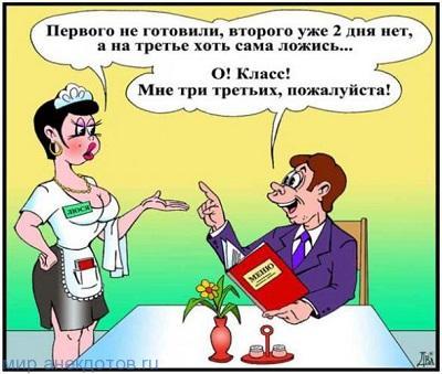 Анекдоты пр женщин_8