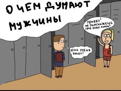 Анекдоты про мужчин_1