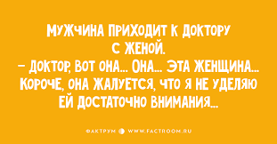 Анекдоты про мужчин_37