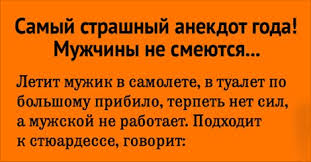 Анекдоты про мужчин_38