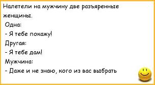 Анекдоты про мужчин_5