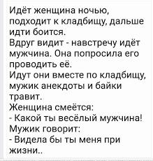 Анекдоты про мужчин_7