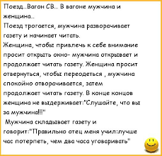 Анекдоты про мужчин_9